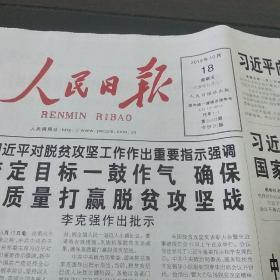 人民日报4开原版 2019年10月18日 生日报、老报纸、旧报纸