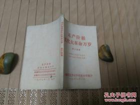 无产阶级文化大革命万岁【欢呼毛主席关于文艺的五个文件公开发表专辑】