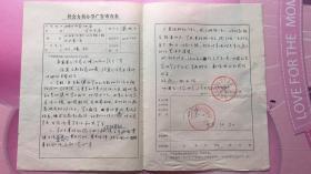 聂成文亲笔书写社会力量办学广告审查表