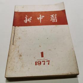 新中医1977年1~6期全,1977年1期增刊,1977年2期增刊(医案医话专辑)共8本