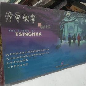 清华故事 未拆封VCD纪录片