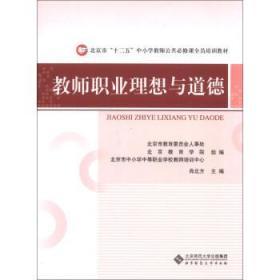 教師職業理想與道德 9787303154500  社會科學 教育
