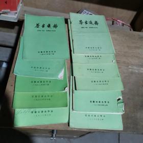 茶业通报1982-1-2-3-4-6+1984-1-2-3-4-5-6(共11期合售,严格按实拍图发货)