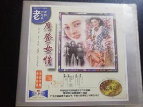 1VCD 早期中国电影《摩登女性》