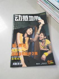 中国移动客户专刊 动感地带2004年总第8期