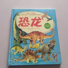 """""""走近大块头""""全景式彩色折页纸板书:恐龙"""