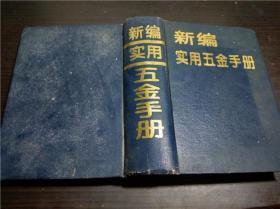 新编实用五金手册 李顺昌等编辑 地质出版社 1996年1版1印 32开硬精装