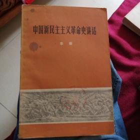 中国新民主主义革命史讲话