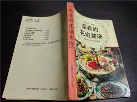 菜肴的花边装饰  戚应昊 安徽科学技术出版社 1992年 32开平装