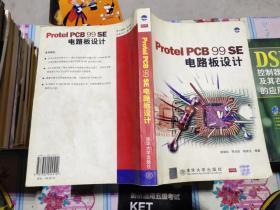 Protel PCB 99 SE电路板设计