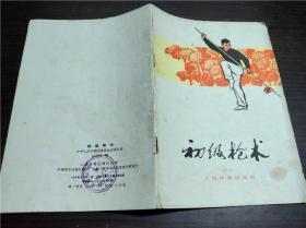 初级枪术 中华人民共和国体育运动委员会运动司  人民体育出版社 1975年 32开平装