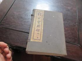 曹颖甫先生医案 经方实验录 第一集(上中下卷全) 民国26年初版 32开线装带函套私藏