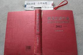 湖北医改年鉴2012