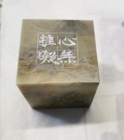 飞天印章,方形石,可做镇纸