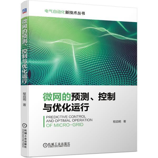 微网的预测、控制与优化运行