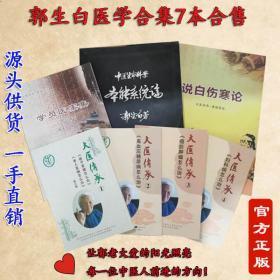 正版郭生白 本能系统论+说白伤寒论+学员医案集+大医传承 7本医学合集