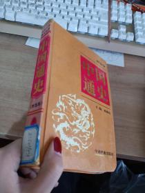 中国通史第八卷