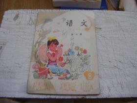 五年制小学课本 语文 第八册
