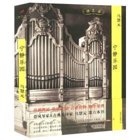 宁静乐园//管风琴家古典乐评家马慧元第六本书/我的音乐笔记书籍