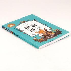 世界经典文学名著宝库:伊索寓言(儿童彩图注音版)