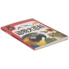 小学生课外必读书系:动物大百科(彩图注音版)