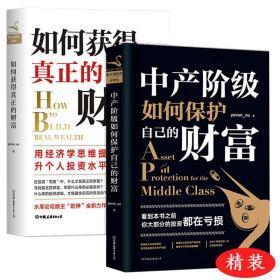 (精装)中产阶级如何保护自己的财富 如何获得真正的财富共2册yevon ou中国式财富管理钱7步创造终身收入顾问营销实战书