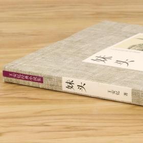 王安忆小说
