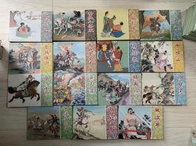 岳传 岳飞传 说岳全传 连环画 小精 十五册全集