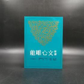 台湾三民版   罗立乾 注译;李振兴 校阅《新译文心雕龙(二版)》(锁线胶订)