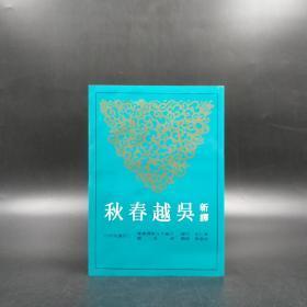 台湾三民版  黄仁生 注译;李振兴 校阅 《新译吴越春秋(二版)》(锁线胶订)