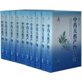 中药天然产物大全(16开精装 全十二册 原箱装)