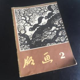 正版现货 版画【第二辑】(1980年1版1印3千册)