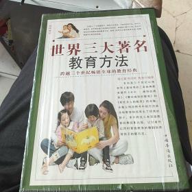 世界三大著名教育方法
