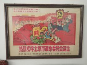 红色宣传画 热烈欢呼北京市革命委员会诞生
