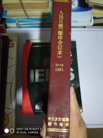 人民日报 缩印合订本 1991.10-12