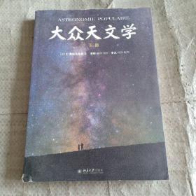 大众天文学