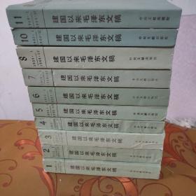 建国以来毛泽东文稿(1-11 册缺第9册 10册合售)