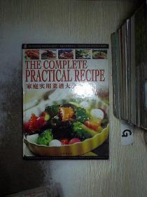 家庭实用菜谱大全 上