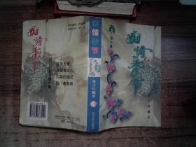 痴情季节 合订珍藏本.10