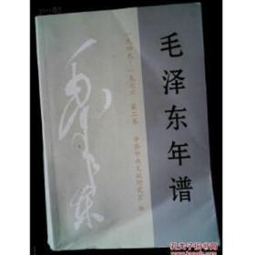 正版特价~)毛泽东年谱 : 一九四九——一九七六. 第二卷