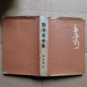 郭沫若全集 历史编 2