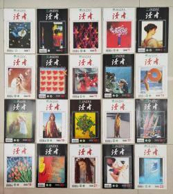 《读者》2000年第1,2,5,7~23期半月刋(共20本)