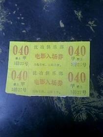电影票----沈冶俱乐部电影入场券