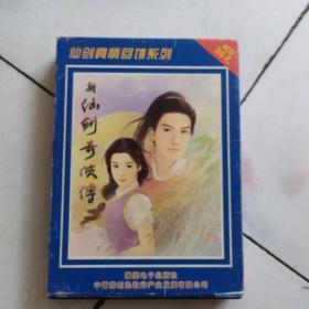(游戏光盘)新仙剑奇侠传4CD