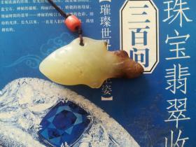 清代和田黄玉鱼型挂件(玉质细腻呈黄色,油性好,密度高。顶珠是珊珊),打孔和纹饰都是纯手工雕刻。保真。