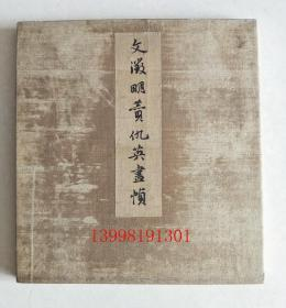文徴明赞仇英画帧(1910年 珂罗版   折装画帖    大开    1册全)