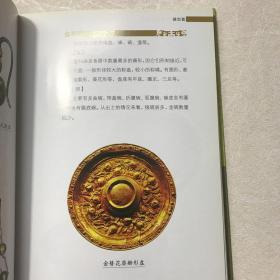金银器收藏实用解析