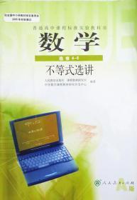 高中数学课本选修4-5