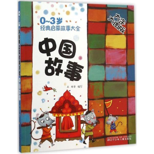 0-3岁经典启蒙故事大全:中国故事(大字大图版)