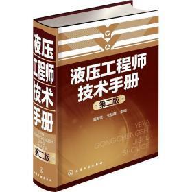 液壓工程師技術手冊(第二版)